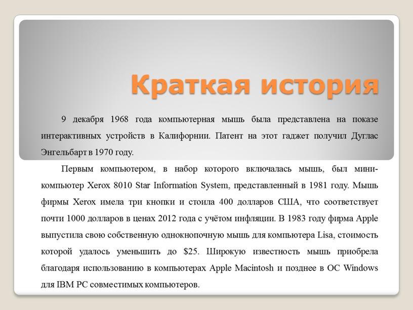 Краткая история 9 декабря 1968 года компьютерная мышь была представлена на показе интерактивных устройств в