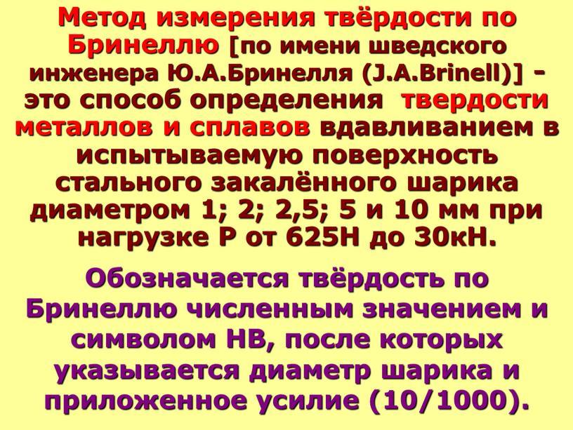 Метод измерения твёрдости по Бринеллю [по имени шведского инженера