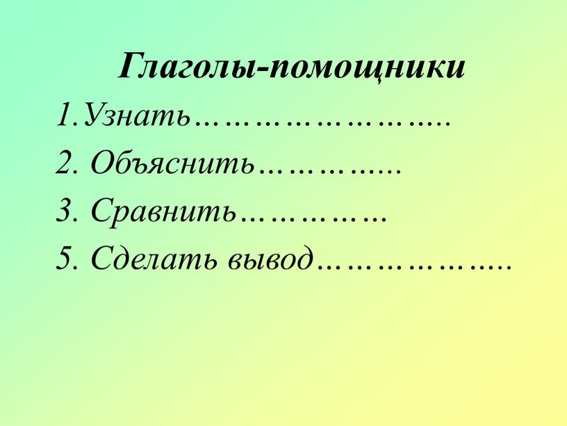Глаголы-помощники 1.Узнать……………………