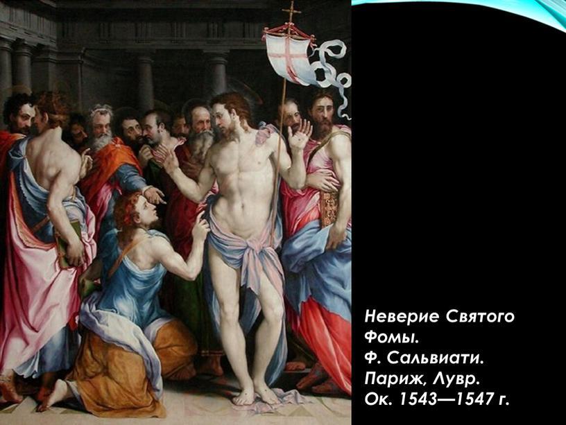 Неверие Святого Фомы. Ф. Сальвиати