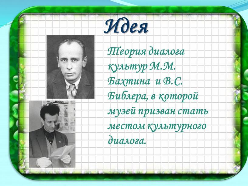 Идея Теория диалога культур М.М