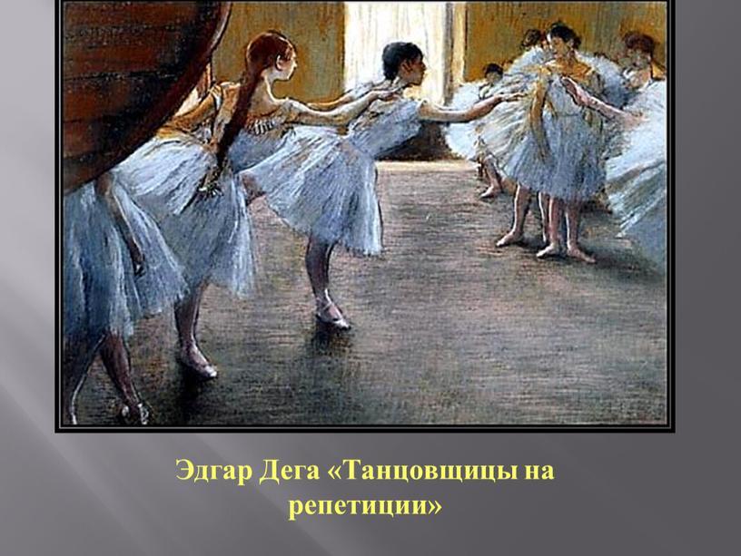 Эдгар Дега «Танцовщицы на репетиции»