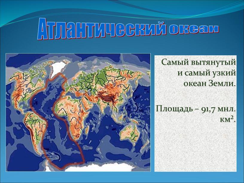 Самый вытянутый и самый узкий океан