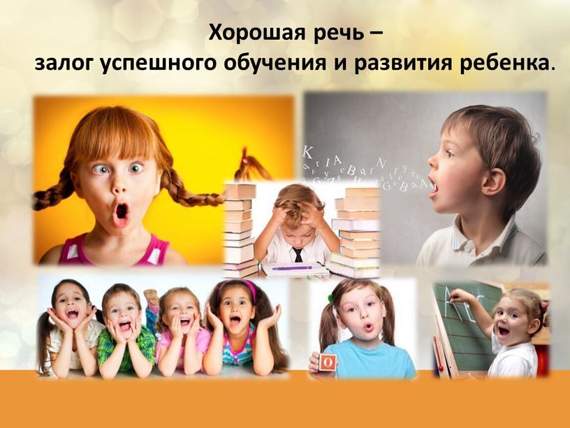 Хорошая речь – залог успешного обучения и развития ребенка