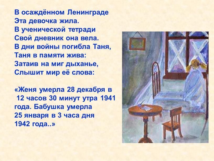 В осаждённом Ленинграде Эта девочка жила