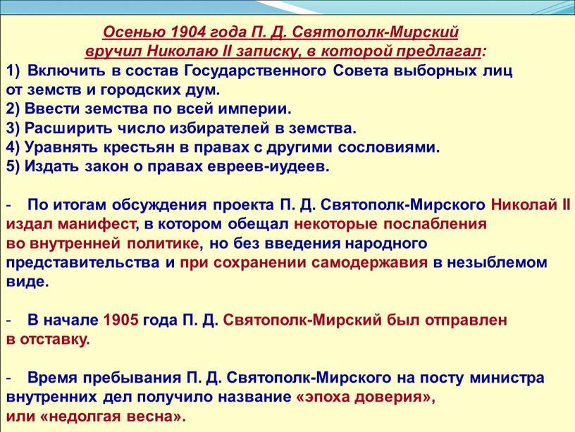 Осенью 1904 года П. Д. Святополк-Мирский вручил