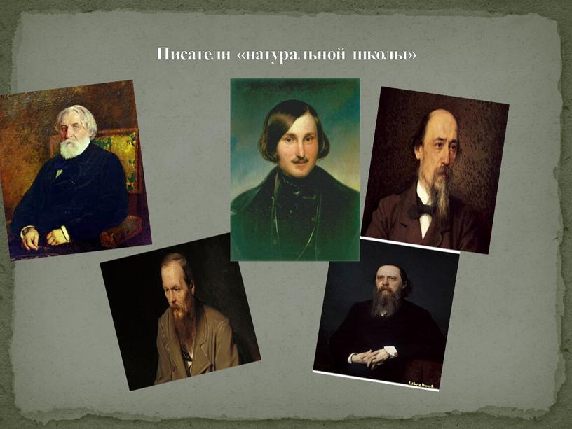 Писатели «натуральной школы»