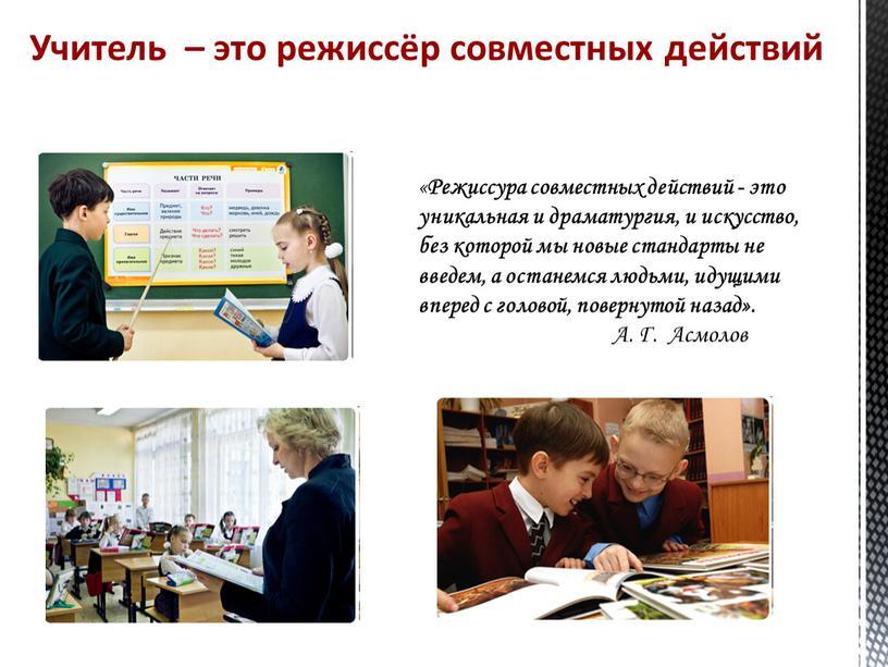 Учитель – это режиссёр совместных действий «