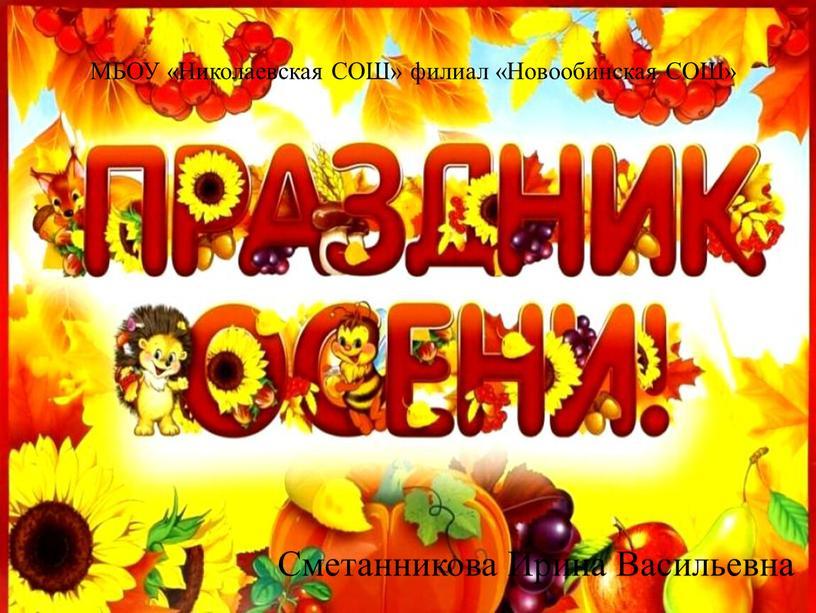 МБОУ «Николаевская СОШ» филиал «Новообинская