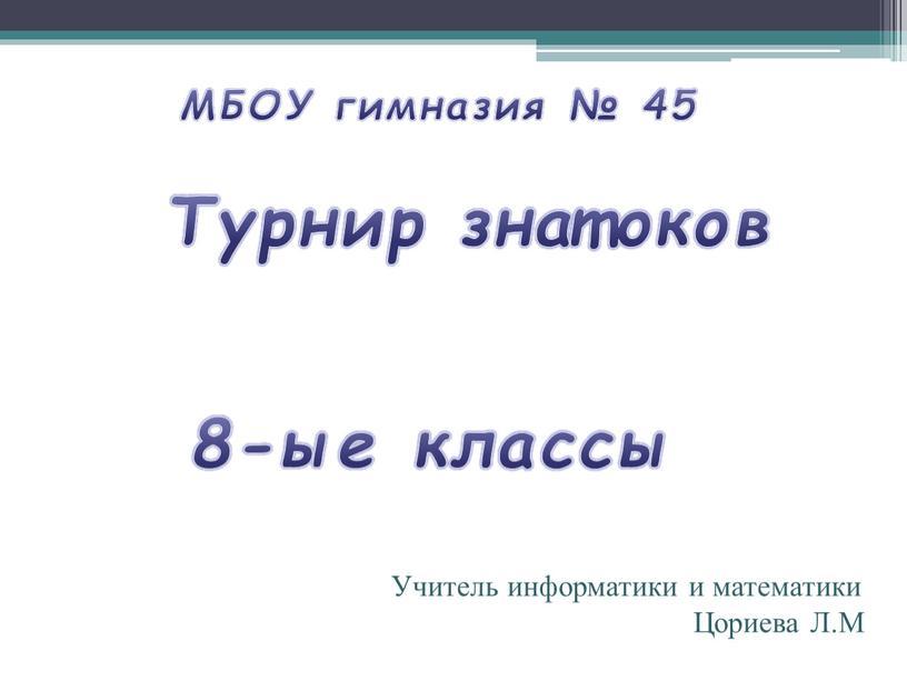 Турнир знатоков МБОУ гимназия № 45 8-ые классы