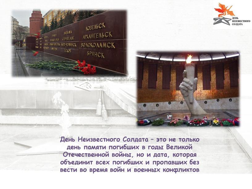 День Неизвестного Солдата – это не только день памяти погибших в годы