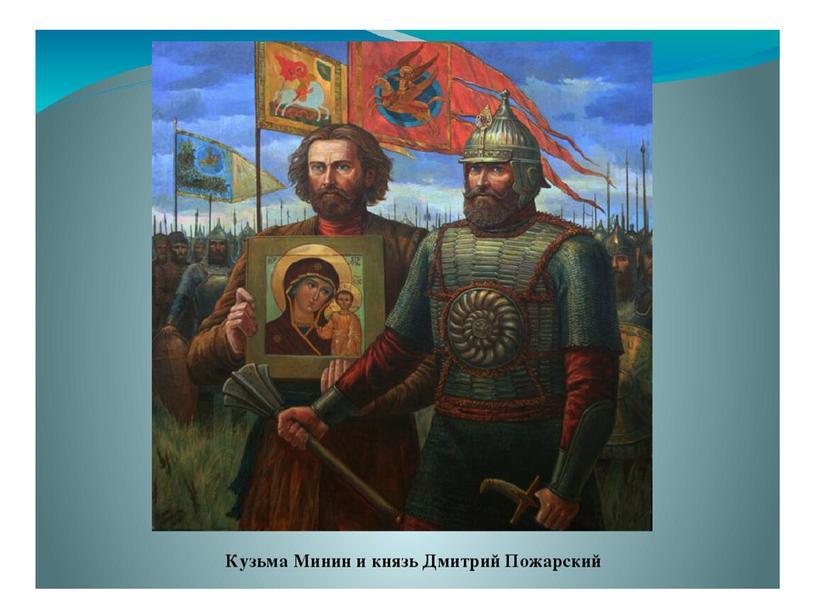 """Презентация """"День народного единства"""""""