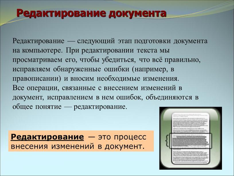 Редактирование документа Редактирование — это процесс внесения изменений в документ