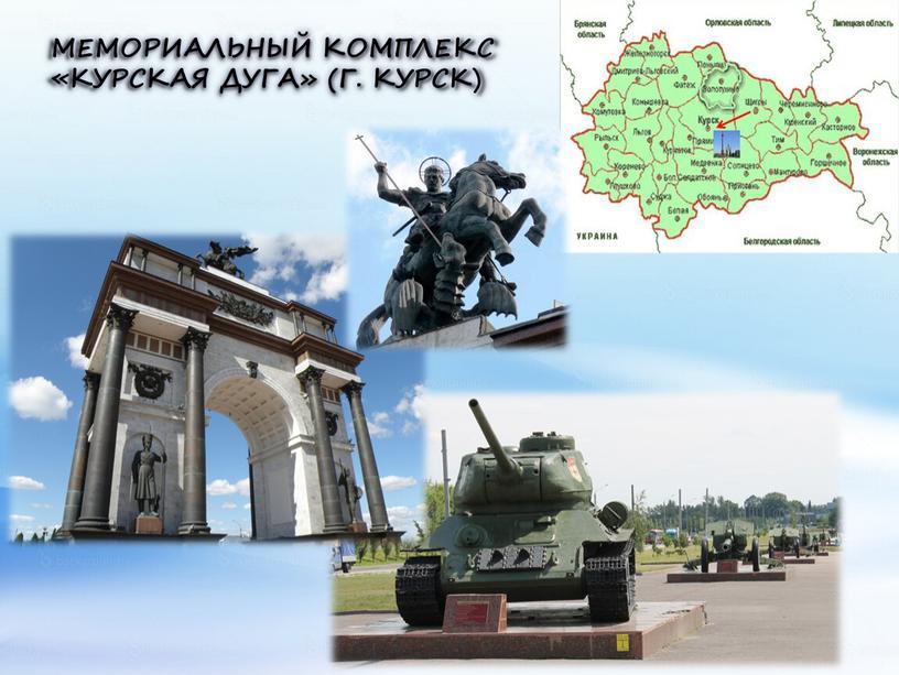 Мемориальный комплекс «Курская дуга» (г
