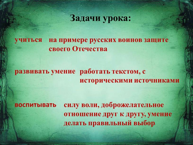 Задачи урока: учиться на примере русских воинов защите своего