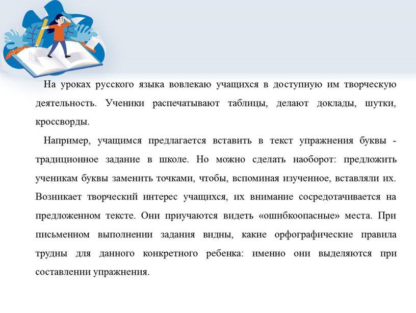 На уроках русского языка вовлекаю учащихся в доступную им творческую деятельность