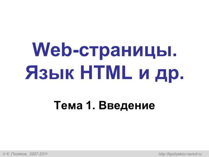 Web-страницы. Язык HTML и др. Тема 1