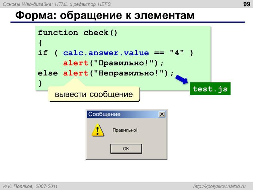 Форма: обращение к элементам 99 function check() { if ( calc