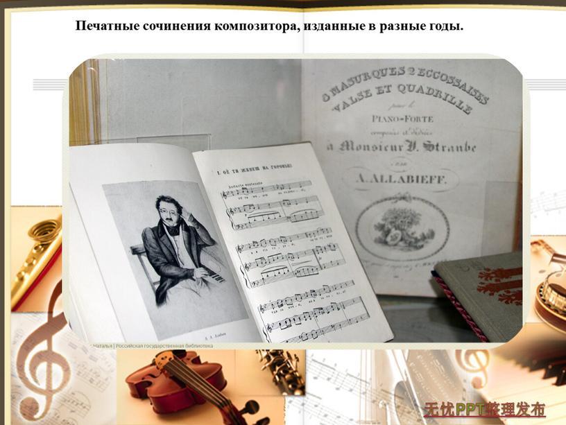 Печатные сочинения композитора, изданные в разные годы