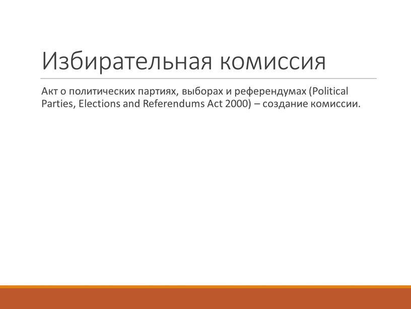 Избирательная комиссия Акт о политических партиях, выборах и референдумах (Political