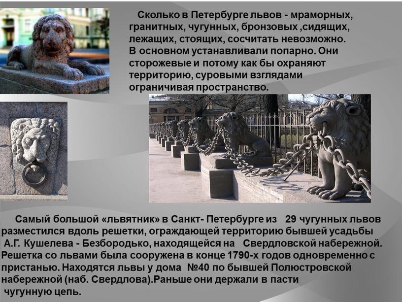 Сколько в Петербурге львов - мраморных, гранитных, чугунных, бронзовых ,сидящих, лежащих, стоящих, сосчитать невозможно