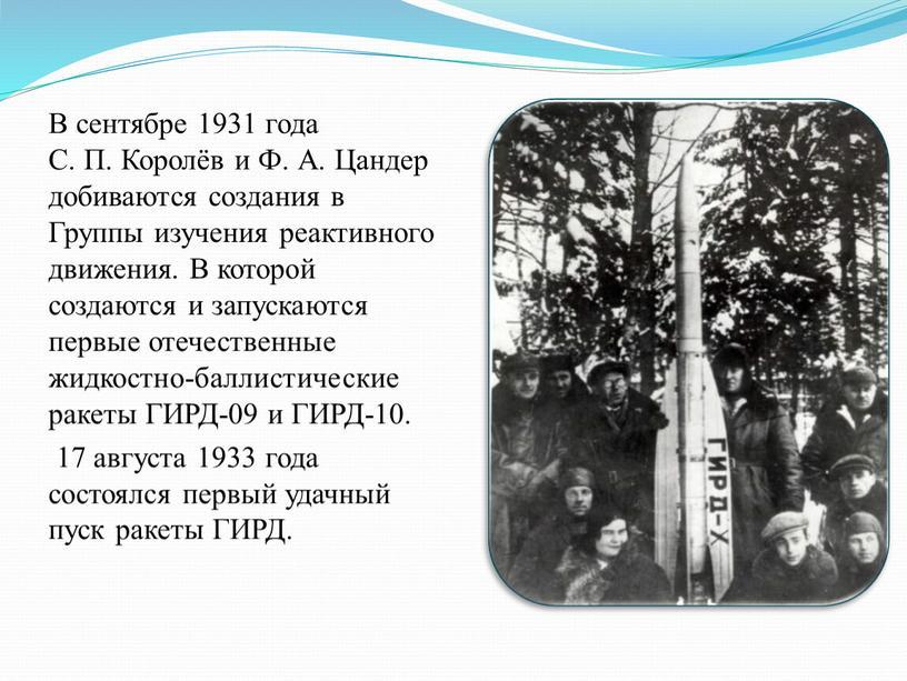 В сентябре 1931 года С. П. Королёв и