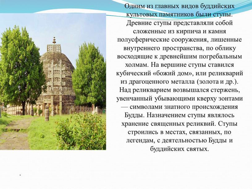 Одним из главных видов буддийских культовых памятников были ступы