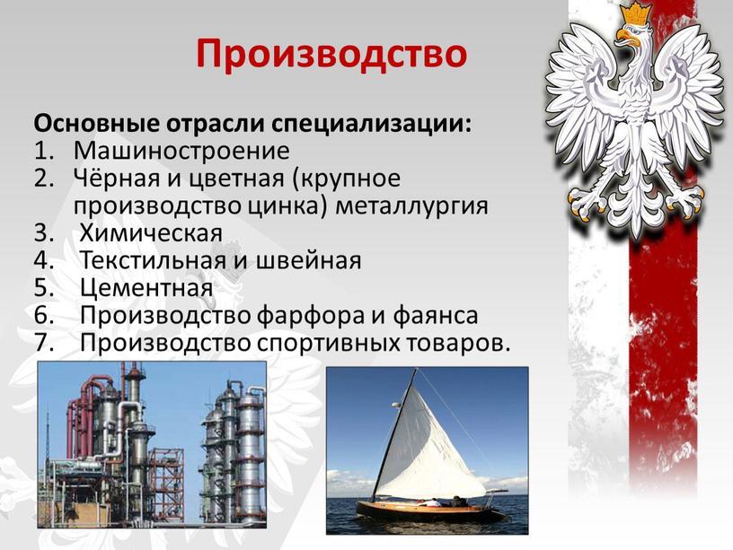 Производство Основные отрасли специализации: