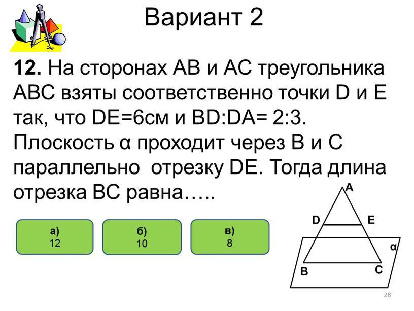 Вариант 2 б) 10 а) 12 12.
