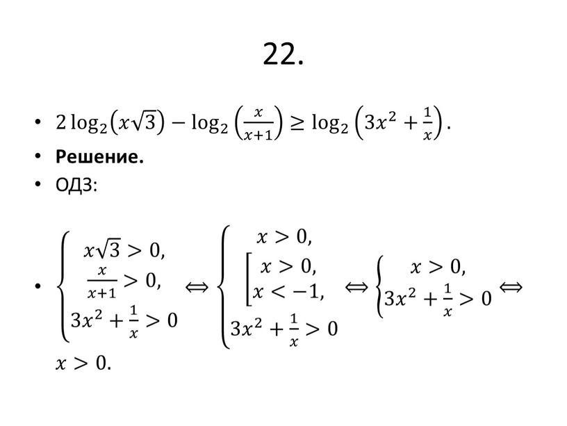 Решение. ОДЗ: 𝑥 3 >0, 𝑥 𝑥+1 >0, 3 𝑥 2 + 1 𝑥 >0 𝑥 3 >0, 𝑥 𝑥+1 >0, 3 𝑥 2 +…