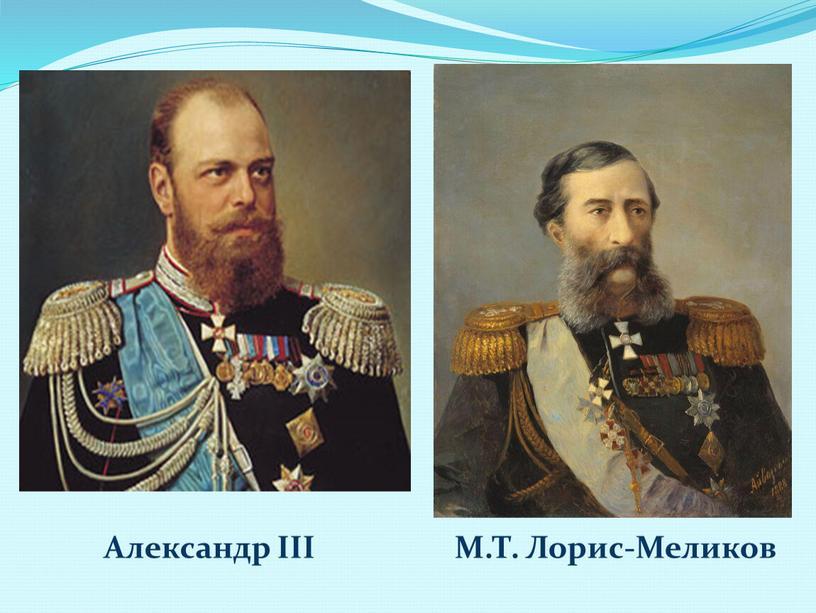 Александр III М.Т. Лорис-Меликов