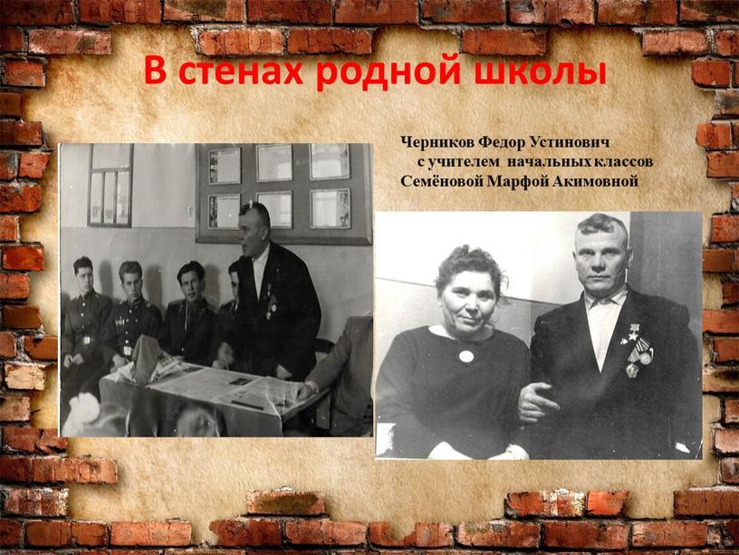 В стенах родной школы Черников