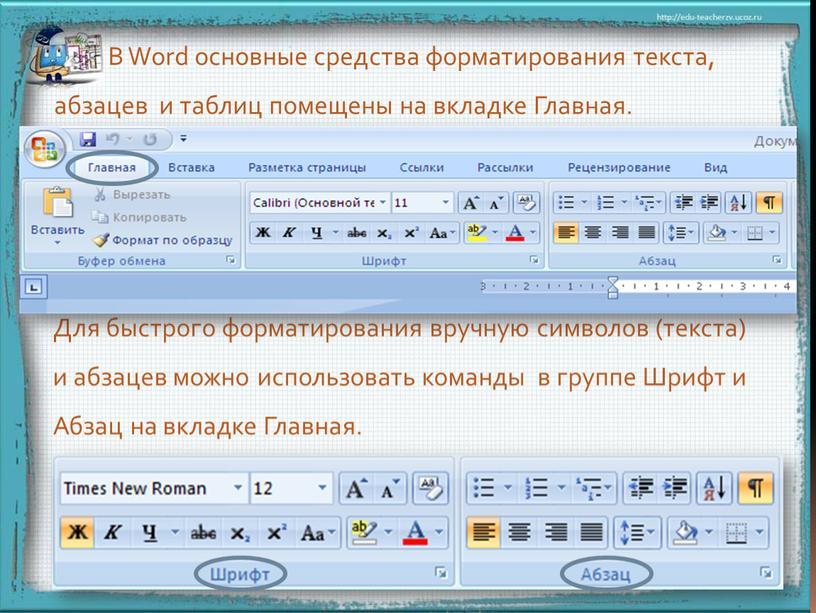 В Word основные средства форматирования текста, абзацев и таблиц помещены на вкладке