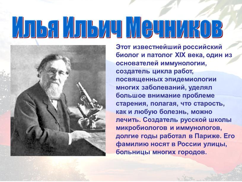 Этот известнейший российский биолог и патолог