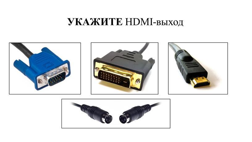 УКАЖИТЕ HDMI-выход