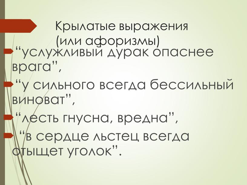 """Крылатые выражения (или афоризмы) """"услужливый дурак опаснее врага"""", """"у сильного всегда бессильный виноват"""", """"лесть гнусна, вредна"""", """"в сердце льстец всегда отыщет уголок"""""""