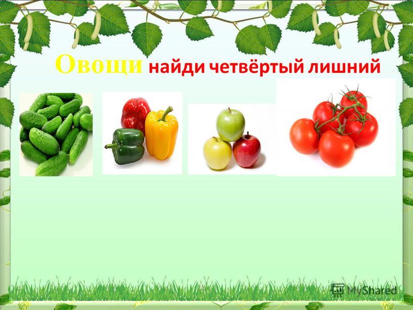 Овощи найди четвёртый лишний