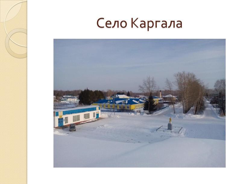 Село Каргала