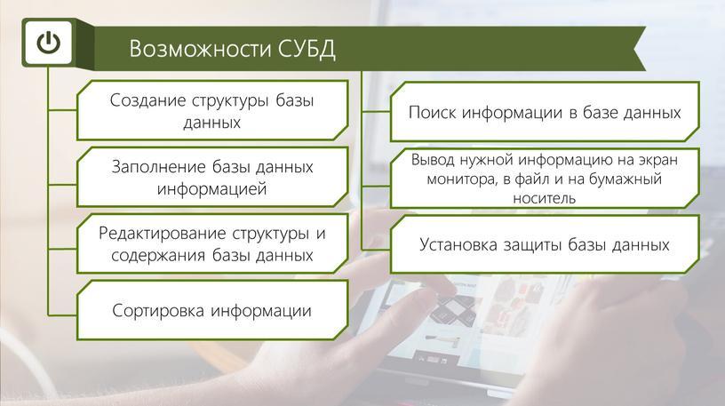Возможности СУБД Создание структуры базы данных