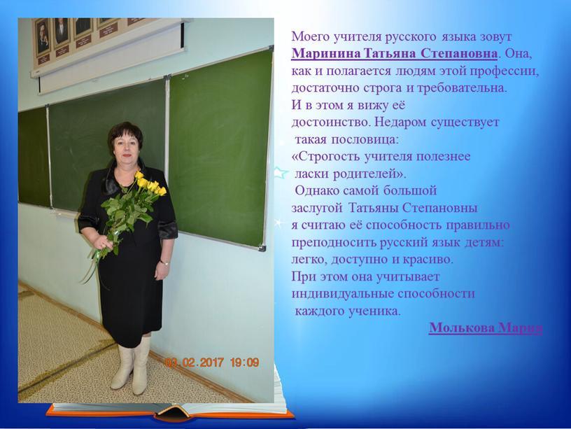 Моего учителя русского языка зовут