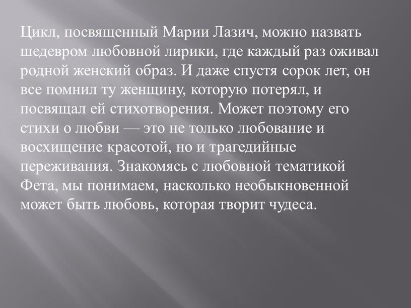 Цикл, посвященный Марии Лазич, можно назвать шедевром любовной лирики, где каждый раз оживал родной женский образ