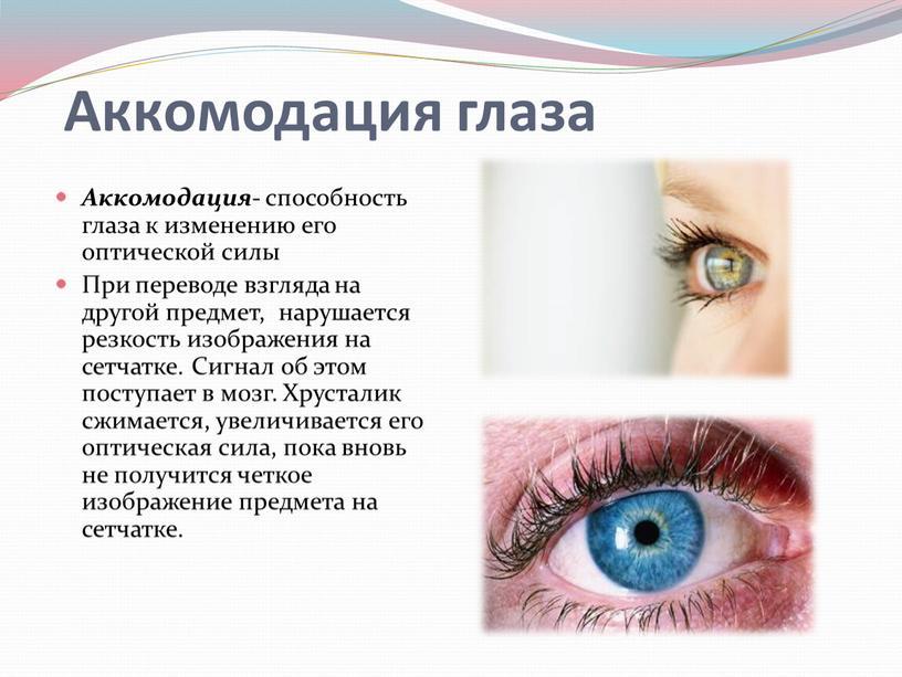 Аккомодация - способность глаза к изменению его оптической силы