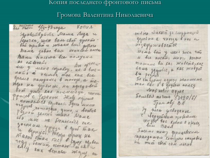 Копия последнего фронтового письма