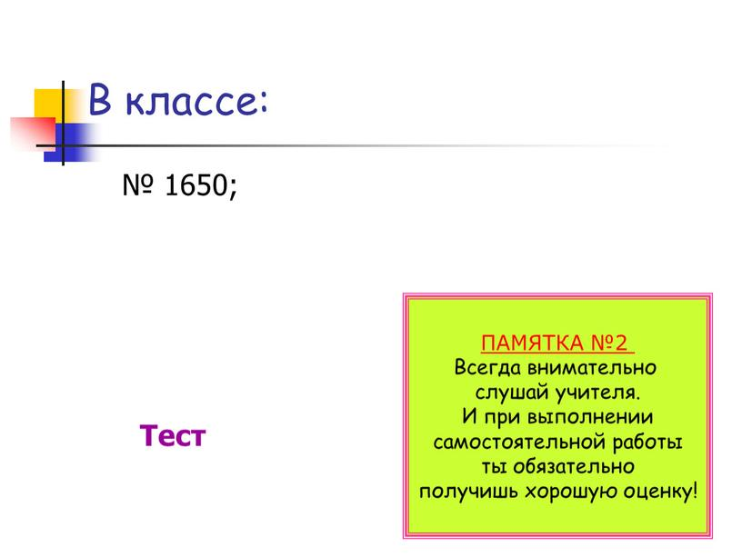 В классе: № 1650;