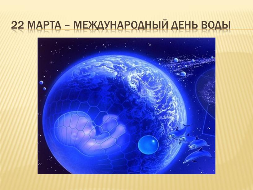 22 марта – Международный День воды