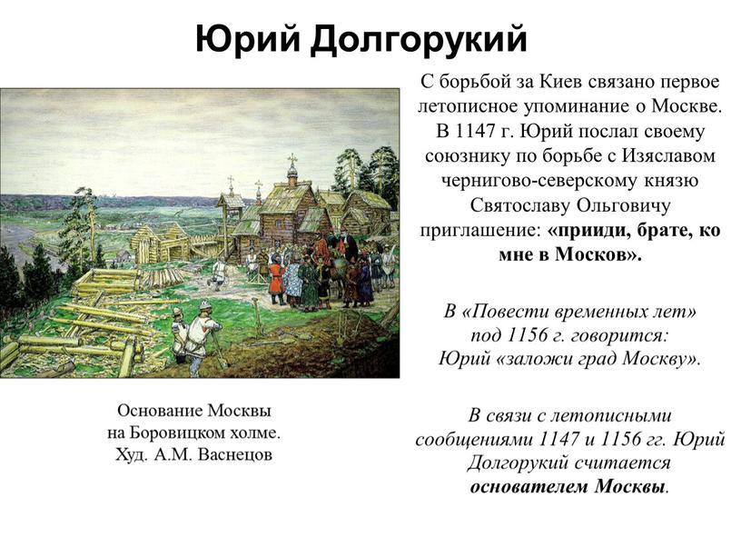 Юрий Долгорукий С борьбой за Киев связано первое летописное упоминание о