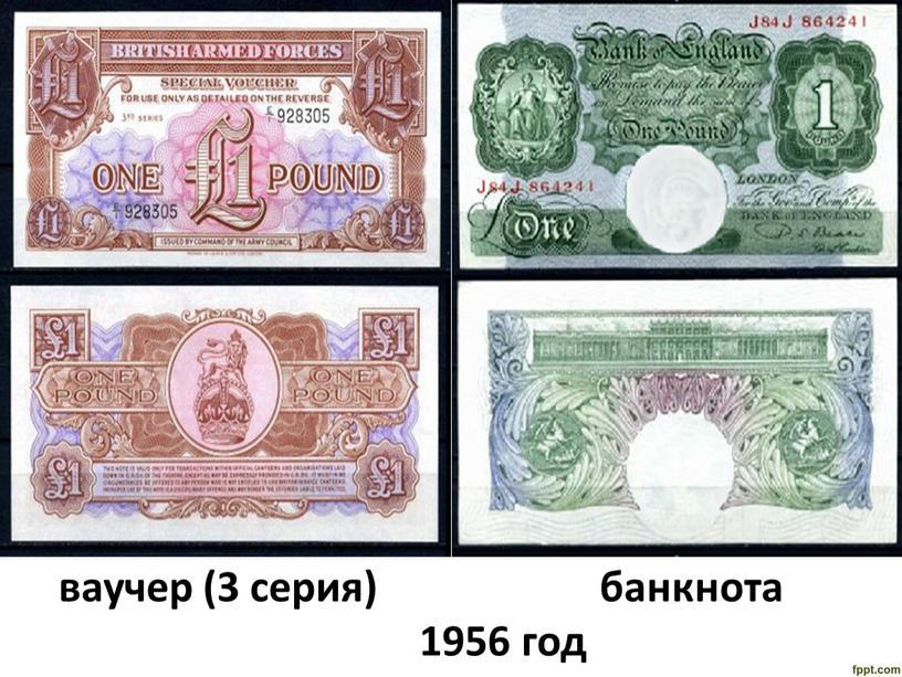 1956 год ваучер(3 серия) банкнота ваучер (3 серия) банкнота 1956 год