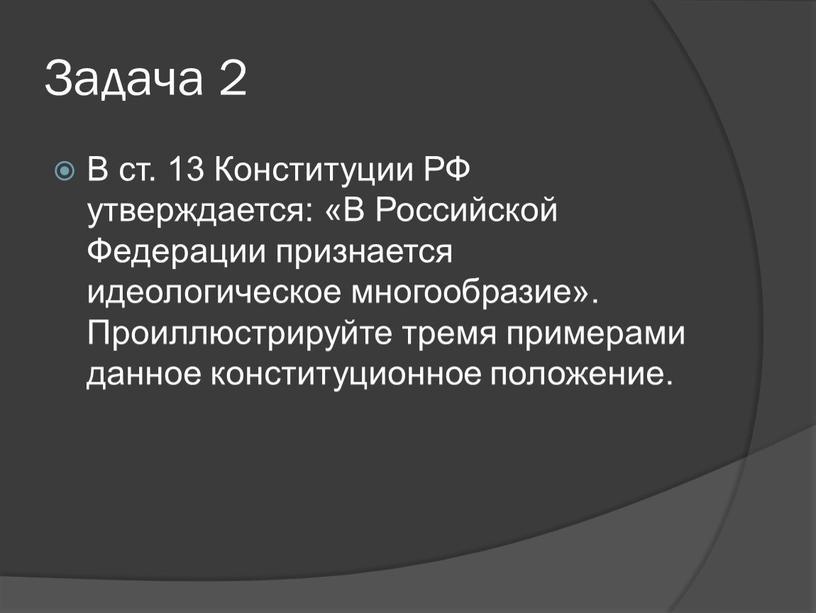 Задача 2 В ст. 13 Конституции РФ утверждается: «В