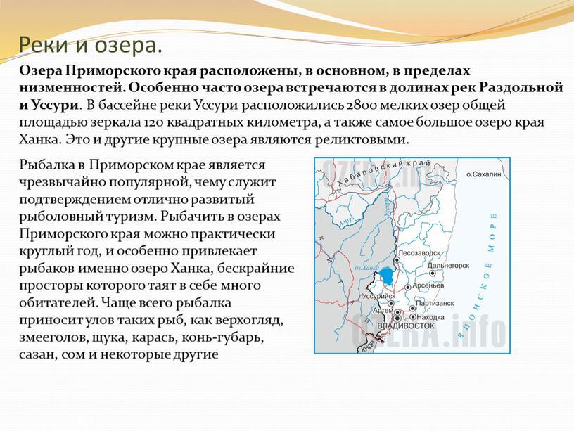 Реки и озера. Озера Приморского края расположены, в основном, в пределах низменностей