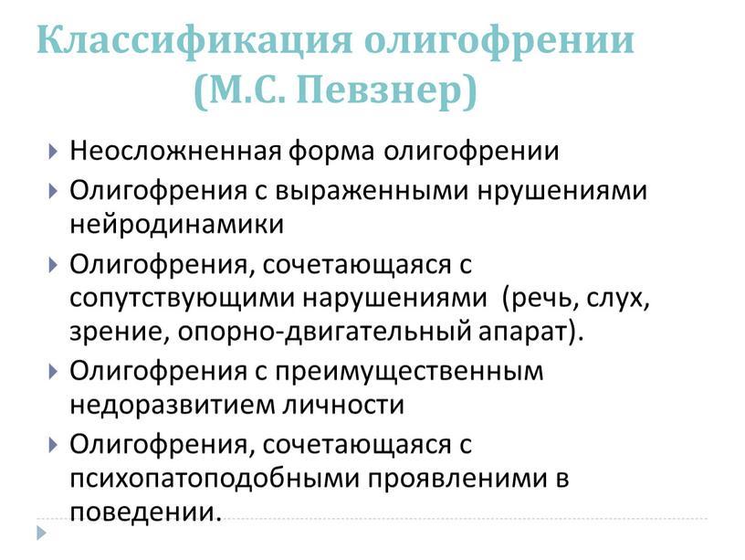 Классификация олигофрении (М.С